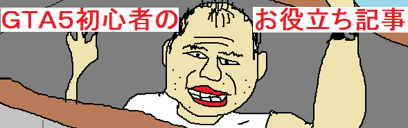 Gta5 オンライン 初心者